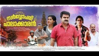 New Malayalam Full Movie   Family Entertainer   Paalakaran