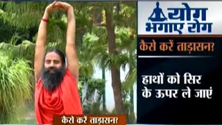 Video Yoga Day Special: Yoga Tips by Baba Ramdev to Stay Healthy - Tadasana download MP3, 3GP, MP4, WEBM, AVI, FLV Agustus 2018