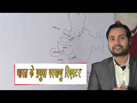 general studies Nuclear Power station in India in hindi by mukesh sir