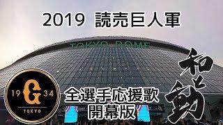 2019 読売巨人軍 全選手応援歌(開幕版)