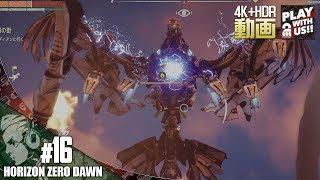 #16【アクション】おついちの「Horizon Zero Dawn(ホライゾン ゼロ・ドーン)」【4K+HDR】