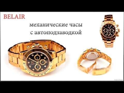 BELAIR - механические часы с автоподзаводом (ALIEXPRESS)