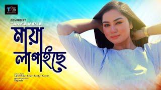 Download মায়া লাগাইছে   Maya Lagaise   Tanisa Mirja    Bangla New Song 2020!