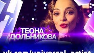 """Теона Дольникова в проекте """"Универсальный артист"""""""