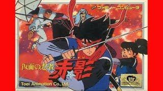 1988年発売、ショウエイシステム。横山光輝作の忍者漫画が原作。特撮テレビ番組やアニメ版もあり。赤影を操作して悪の忍者軍団と戦うアクショ...