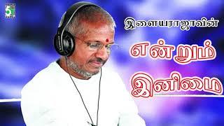 Ilayaraja Endrum Inimai Super Hit Evergreen Audio Jukebox