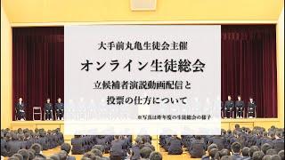 5月27日_数学チャレンジ、オンライン生徒総会
