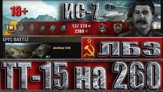 ИС-7 ЛБЗ ТТ-15 на Объект 260 ✔ EPIC BATTLE ✔ Малиновка - лучший бой ИС-7 World of Tanks.