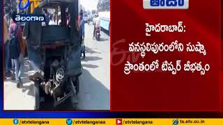 Road Accident | TIpper Carsh Wiht Two Autos and Bike in Vanasthalipuram | Hyd.