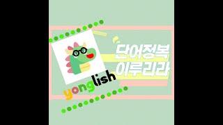 ybm(김) 3학년 2단원 단어깜박이 (with 클로바…