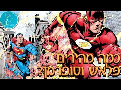 בונוס: כמה מהירים פלאש וסופרמן?