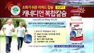 뉴트리돔 리퀴드 칼슘 마그네슘 비타민D 1000mg 1…