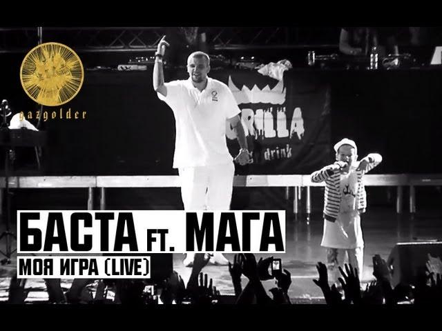Баста ft. Мага — Моя Игра (Live)