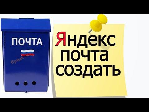 Получить почту на Яндексе   Как создать Яндекс почту  Регистрация Яндекс почта