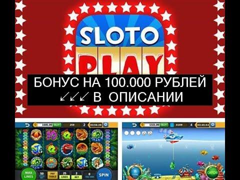 Бонус казино играть бесплатно без регистрации