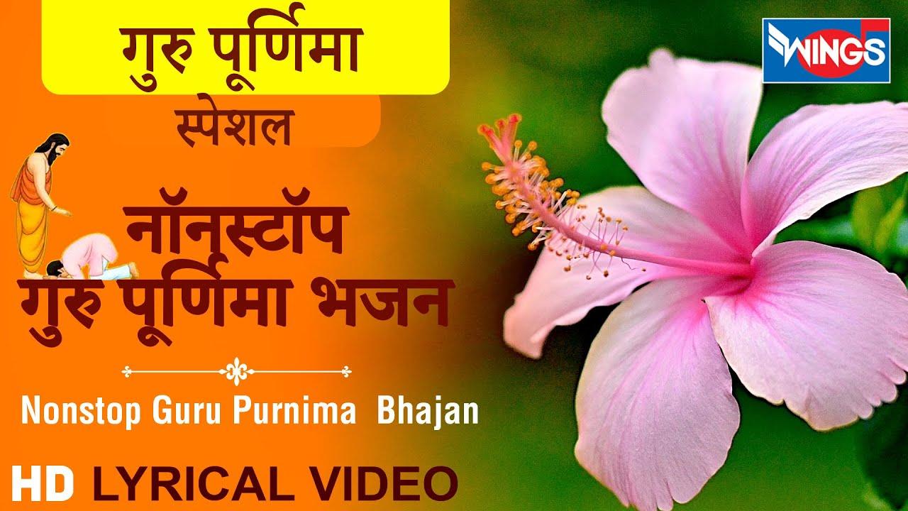गुरु पूर्णिमा भक्ति: नॉनस्टॉप गुरु पूर्णिमा भजन : Guru Mat Pita Tum Ho : Nonstop Guru Purnima Bhajan