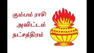 கும்பம் ராசி அவிட்டம் நட்சத்திரம் | Kumba Rasi Avittam Natchatram