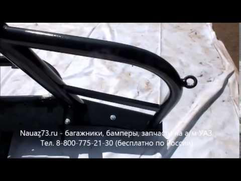 Бампер передний на УАЗ 452 Медведь