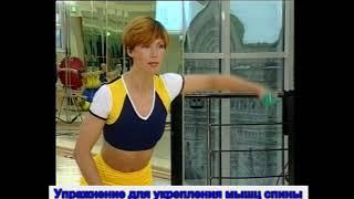 Домашнее Задание по физкультуре Тренировка для всех Упражнение для укрепления мышц спины 1