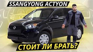 Маленький, но очень гордый корейский кроссовер SsangYong Actyon | Подержанные автомобили