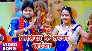 Ranjeet Singh का सबसे हिट देवी भजन - Nimiya Ke Tarawa - Aa Jaitu Ae Maiya - Bhojpuri Devi geet