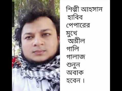 Shilpi Ahsan Habib Pair অশ্লীল গালি গালাজ