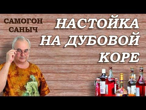 НАСТОЙКА на дубовой коре ЗА СУТКИ / Рецепты настоек