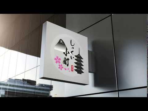 和風のブランドロゴ作成例