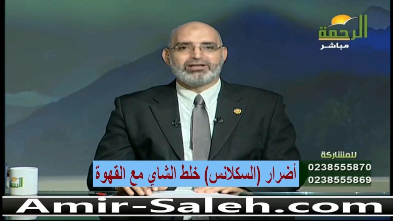أضرار خلط الشاي مع القهوة (السكلانس) | الدكتور أمير صالح