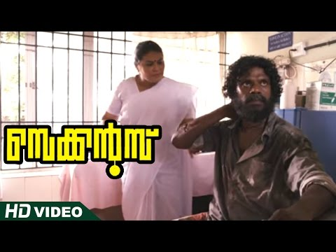 Seconds Malayalam Movie Scenes HD |...