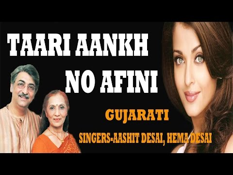 Taari Aankh No Afini - Gujarati (Audio) Jukebox | Aashit Desai, Hema Desai