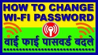 how to change wifi password wifi ka password kaise badalte hain hindi urdu