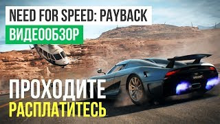 Обзор Need for Speed Payback