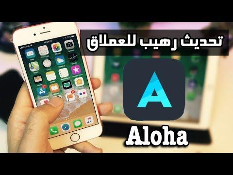 تحديث كبير للبرنامج العملاق Aloha يجب ان تنزله بجهازك الايفون (2017)