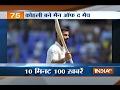 News 100 | 14th February, 2017 - India TV
