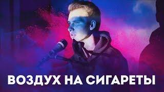 Максим Свобода - Воздух на сигареты (Cover by Роман Волознев)