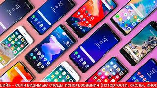 Купить новые восстановленные телефоны