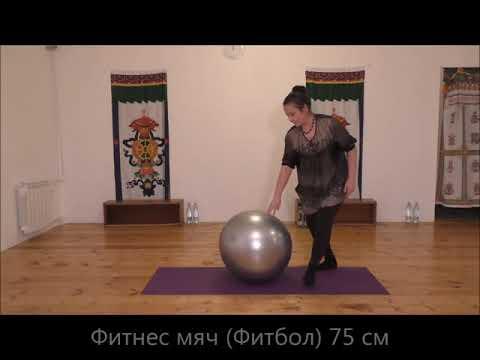 Фитнес мяч Фитбол 75 см и расслабление тела