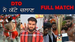 BEST MATCH || Chohla Sahib V\s Frandipur || Gharyala Tarn Taran Show Match 2019 || Punjab 7 Tv