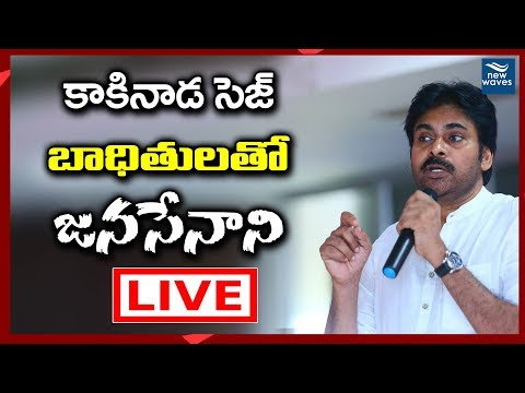 LIVE | JanaSenani Meeting With Kakinada SEZ Sufferers #JanasenaPorataYatra | New Waves