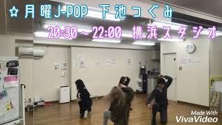 横浜ダンススクールルーチェ 月曜日 J-POPクラス http://luce.yokohama ...