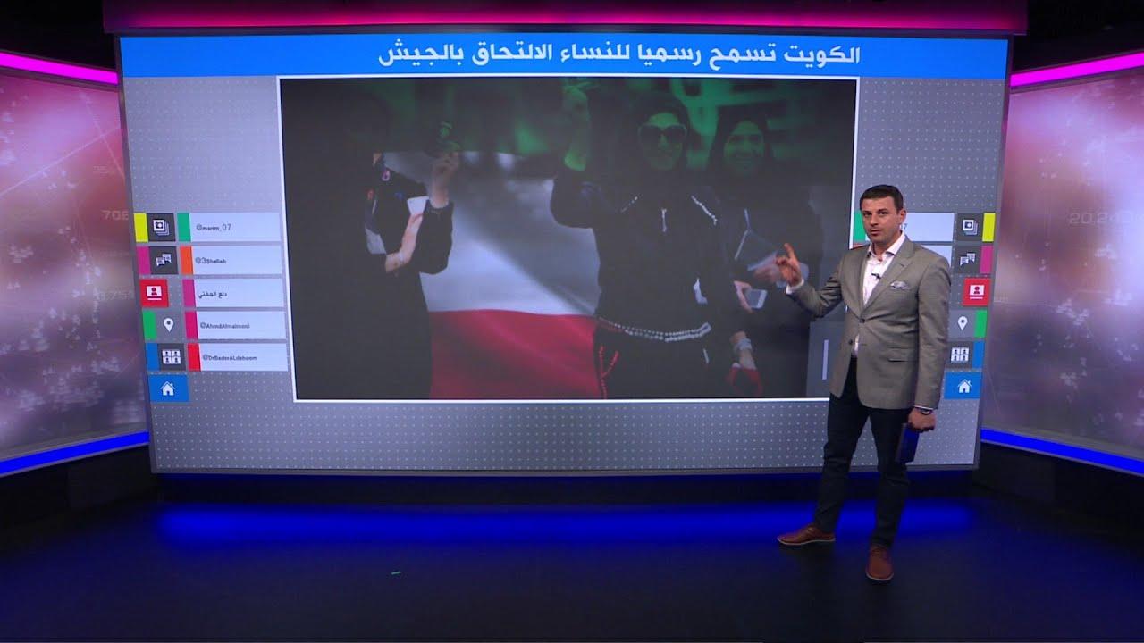 الكويت تسمح رسميا للنساء بالالتحاق بالجيش  - 18:55-2021 / 10 / 13