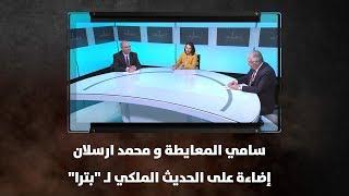 """سامي المعايطة و محمد ارسلان - إضاءة على الحديث الملكي لـ """"بترا"""""""