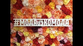 Экскурсия по выставке Мода из комода в Музее на набережной