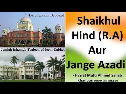 Jang e Azadi aur Shaikhul Hind Reh. | Hazrat Mufti Ahmed Khanpuri Sahab DB