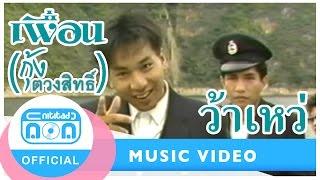 ว้าเหว่ - วงเพื่อน(กุ้ง ตวงสิทธิ์)[Official Music Video]
