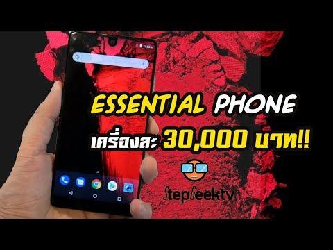เปิดกล่อง Essential Phone มือถือจากผู้ก่อตั้ง Android ราคา 3 หมื่นบาท !!