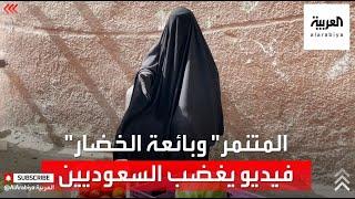 موجة غضب عارمة في السعودية بعد فيديو