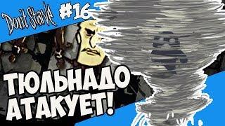 ТЮЛЬНАДО АТАКУЕТ! |16| Don't Starve [Hamlet, SW, RoG]