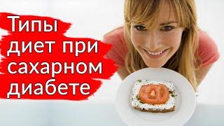 Типы диет при сахарном диабете. Сахарный диабет 2 типа диета и лечение